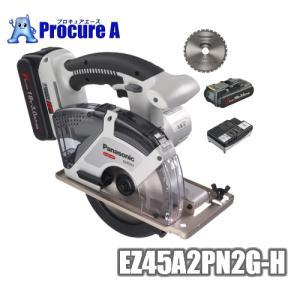 【金工刃付】【あすつく】【送料無料】<br>Panasonic/パナソニック EZ45A2PN2G-H(グレー)   充電 パワーカッター 18V  3.0Ah|procure-a
