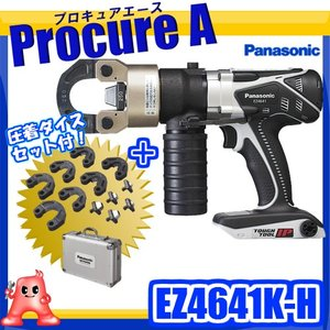 【電池EZ9L45+充電器EZ0L81付】【数量限定特価】Panasonic/パナソニック EZ4641K-H (グレー)  充電圧着器 14.4V|procure-a