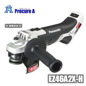 【あすつく】【送料無料】パナソニック/Panasonic 充電ディスクグラインダー EZ46A2X-H(グレー)  ※こちらの商品は本体のみです※ |procure-a