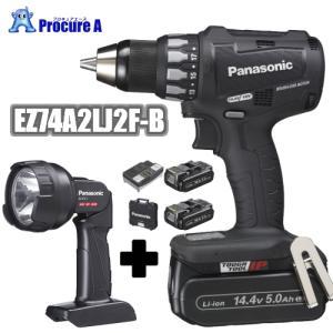 【あすつく】【送料無料】Panasonic/パナソニック EZ74A2LJ2F-B (黒・ブラック)充電ドリルドライバー 14.4V 5.0Ah デュアル(Dual) 【HLS_DU】 電動工具|procure-a