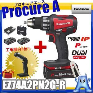 【工事用ライト付】【あすつく】Panasonic/パナソニック EZ74A2PN2G-R (赤・レッド) 充電ドリルドライバー  デュアル(Dual)18V 3.0Ah|procure-a