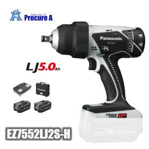 【あすつく】【送料無料】Panasonic/パナソニック EZ7552LJ2S-H グレー 充電インパクトレンチ  18V 5.0Ah ※セット品(電池パック2個付き) |procure-a