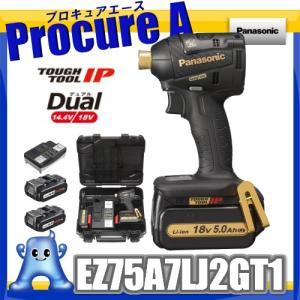 【数量限定特価】【あすつく】パナソニック EZ75A7LJ2GT1(ブラック&ゴールド) 充電インパクトドライバー デュアル(Dual) 18V 5.0Ah|procure-a