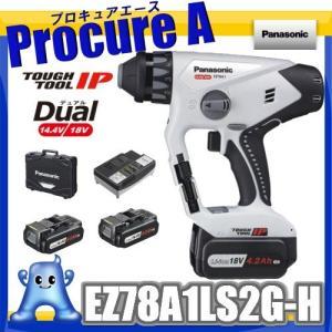 【ビール券・小箱付!】【あすつく】Panasonic/パナソニック  EZ78A1LS2G-H (グレー)  充電マルチハンマードリル Dual(デュアル) 18V 4.2Ah|procure-a