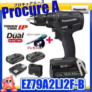 【数量限定特価】【あすつく】【送料無料】Panasonic/パナソニック EZ79A2LJ2F-B(黒・ブラック) 充電振動ドリル&ドライバー 14.4V  5.0Ah  #+pen|procure-a