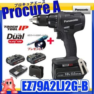 【あすつく】【送料無料】Panasonic/パナソニック EZ79A2LJ2G-B(黒・ブラック) 充電振動ドリル&ドライバー  18V  5.0Ah #+pen|procure-a