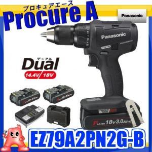 【ビール券付!】【数量限定特価】【あすつく】Panasonic/パナソニック EZ79A2PN2G-B(黒・ブラック) 充電振動ドリル&ドライバー 18V 3.0Ah |procure-a