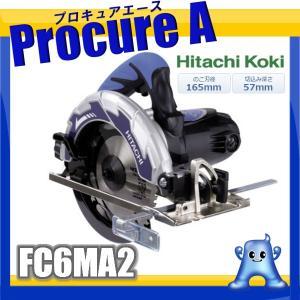 【あすつく】【送料無料】日立工機 電気丸のこ(アルミベース) FC6MA2 チップソー付刃径165mm  AC100V 1050W|procure-a