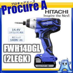 【あすつく】【送料無料】HiKOKI/ハイコーキ FWH14DGL(2LEGK) 14.4V コードレスインパクトドライバ 【旧メーカー名:日立工機/Hitachi】|procure-a