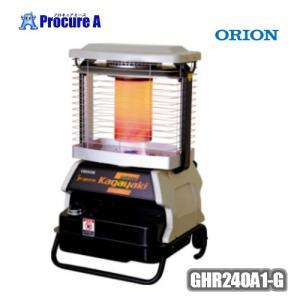 【新商品】【送料無料】オリオン機械/ORION GHR240A1-G ジェットヒーターブライト「KAGAYAKI」 ●全周囲加温タイプ【代引決済不可】|procure-a