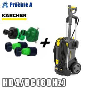 【送料無料】ケルヒャー 業務用 冷水 高圧洗浄機 HD4/8C 60Hz  西日本用|procure-a