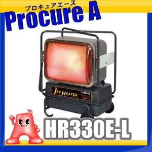 【送料無料】オリオン機械/ORION HR330E-L ジェットヒーターBRITE 【代引決済不可】/業務用/赤外線/暖房機/ストーブ/ヒーター/HR300EL/|procure-a