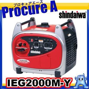 【予約注文】【送料無料】新ダイワ 防音型 インバーター発電機(ガソリンエンジン) 2.0kVA IEG2000M-Y  (株)やまびこ  【代引決済不可】|procure-a