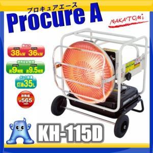 【送料無料】ナカトミ赤外線ヒーター KH-115D【代引決済不可】NAKATOMI/暖房/スポットヒーター/灯油/業務用/ストーブ/|procure-a