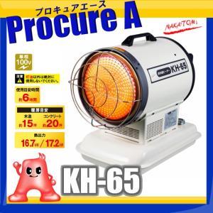 【送料無料】ナカトミ/nakatomi 赤外線ヒーター KH-65 100V 【代引決済不可】※個人宅様送りの場合送料加算|procure-a