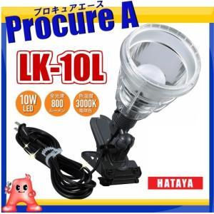 ハタヤリミテッド 軽便 LEDライト(LEDランプ) クリップランプ LK-10L 省エネ・長寿命(10W)|procure-a
