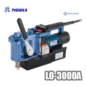【あすつく】【送料無料】 日東工器 アトラエース  LO-3000A  /374-1532/磁気ボール盤(アトラミニエース低丈型)/|procure-a
