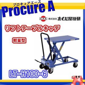 【送料無料】をくだ屋技研 リフトテーブル LT-H100-6 [K] コンパクト 車体質量 20kg |procure-a