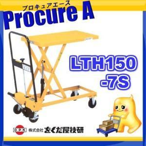 【送料無料】をくだ屋技研 LT-H150-7S [K]  手動式 リフトテーブルキャデ 【代引決済不可】【個人宅様送り不可】|procure-a