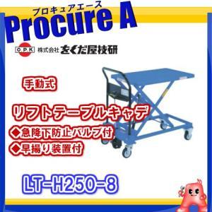 【送料無料】 をくだ屋技研 リフトテーブルキャデ LT-H250-8  [K]|procure-a