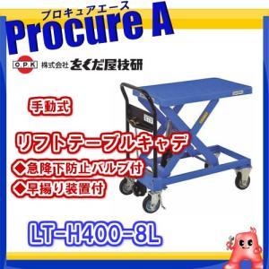 【送料無料】 をくだ屋技研 リフトテーブルキャデ LT-H400-8L  [K]  【代引決済不可】|procure-a