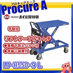 【送料無料】  をくだ屋技研 リフトテーブルキャデ LT-H550-9L [K]  【代引決済不可】|procure-a