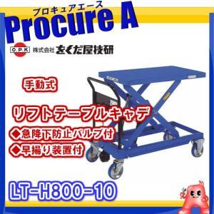 【送料無料】  をくだ屋技研 リフトテーブルキャデ LT-H800-10  [K]  【代引決済不可】|procure-a