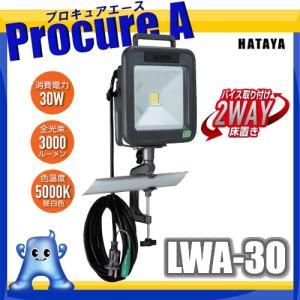 【あすつく】【送料無料】ハタヤ/HATAYA LWA-30 [K] AC100V 30W LEDケイ・ライト(LEDライト) |procure-a