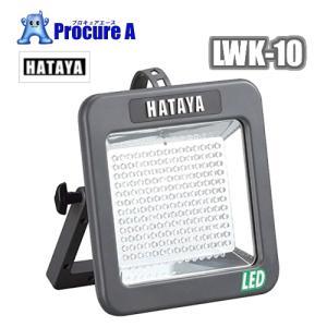 【あすつく】【送料無料】ハタヤリミテッド 充電式LEDケイ・ライト(LEDライト) LWK-10(LWK10) 専用ACアダプター付  白色LED180個搭載(10W)|procure-a