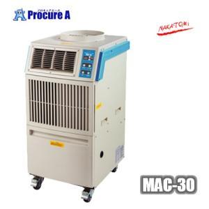 ナカトミ 業務用移動式エアコン(冷房) 三相200V 50/60Hz MAC-30  [K] 【代引決済不可】【個人宅様送り送料別途】※送付先は企業様名を明記願います|procure-a