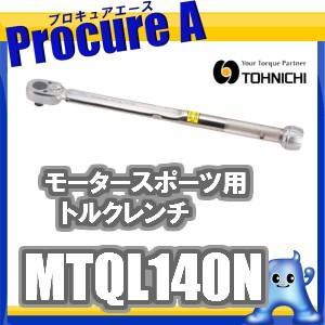 【送料無料】トーニチ MTQL型モータスポーツ用トルクレンチ MTQL140N  [K]シグナル式/プリセット形トルクレンチ(株)東日製作所|procure-a