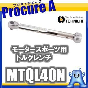 【送料無料】トーニチ MTQL型モータスポーツ用トルクレンチ MTQL40N [K]シグナル式/プリセット形トルクレンチ(株)東日製作所|procure-a