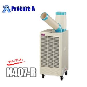 【送料無料】ナカトミ 排熱ダクト付 スポットクーラー N407-R  単相100V|procure-a