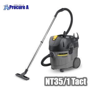 【あすつく】【送料無料】ケルヒャー 業務用乾湿両用クリーナー NT35/1 Tact 帯電防止 グレー |procure-a