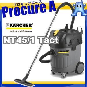 【送料無料】ケルヒャー 業務用乾湿両用クリーナー(乾湿両用 掃除機) NT45/1 Tact グレー【代引決済不可】 |procure-a