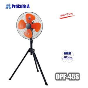 【送料無料】ナカトミ 45cm工場扇 OPF-45S【代引決済不可】【個人宅様送り送料別途】※送付先は企業様名を明記願います※|procure-a