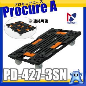 【送料無料】ナンシン/nansin ドーリー 樹脂連結平台車 100kg PD-427-3SN  [K] 【代引決済不可】|procure-a