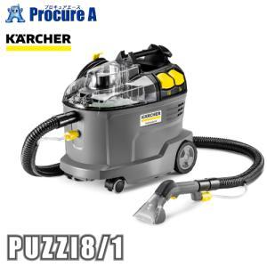【あすつく】【送料無料】ケルヒャー PUZZI8/1C(1.100-229.0) 業務用カーペットリンスクリーナー|procure-a