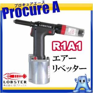 【ハイカプラプレゼント!】【あすつく】ロブテックス エアーリベッター R1A1 黒(ブラック)  /LOBSTER(ロブスター)/LOBTEX/エビ印|procure-a