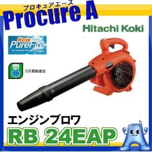 【あすつく】【送料無料】日立工機 エンジンブロワ (かるがるスタート無) RB24EAP / 9380-4457|procure-a