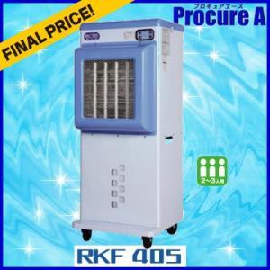 【9月中旬入荷予定】静岡製機 気化式冷風機 RKF405 【代引決済不可】【車上渡し】【個人宅様送り不可】  ※送付先は企業様名を明記願います※|procure-a