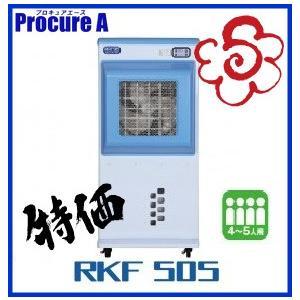 【今季完売】静岡製機 気化式冷風機 RKF505【代引不可】【車上渡し】【個人宅様送り不可】※送付先は企業様名 明記要※|procure-a