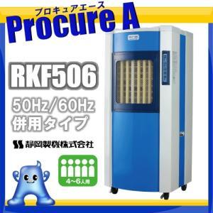 【送料無料】静岡製機 気化式冷風機 4〜6人用RKF506 単相100V ※RKF505の後継品※【代引決済不可】【車上渡し】【個人宅様送り不可】|procure-a