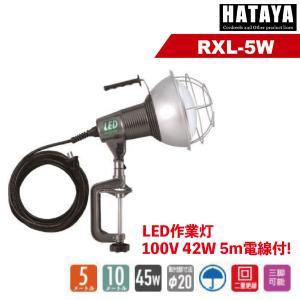 【送料無料】ハタヤ 屋外用防雨型 LED作業灯(投光器) 42W RXL-5W (株)ハタヤリミテッド|procure-a