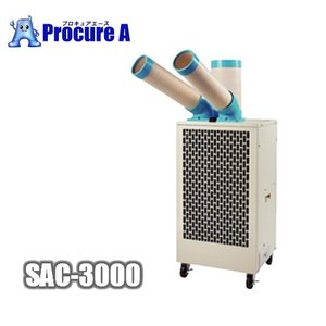 ナカトミ ツインダクトスポットクーラー 単相100V SAC-3000[K] 【代引決済不可】【個人宅様送り送料別途】※送付先は企業様名を明記願います※|procure-a