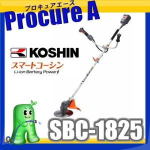 工進/KOSHIN スマートコーシンシリーズ充電式刈払機 18VSBC-1825 【代引決済不可】/ガーデニング/草刈機/充電式/SBC1825/SBC-3625/SBC23625/|procure-a