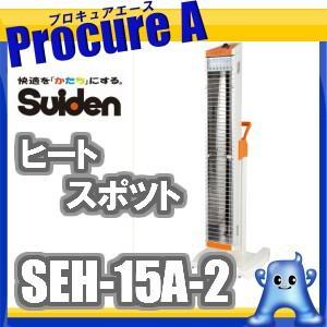 スイデン 遠赤外線ヒーター 単相200V シングルタイプ SEH-15A-2 [K] 【代引決済不可】|procure-a