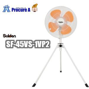 スイデン 工場扇(大型扇風機)スイファン ハネ径45cm  100V スタンドタイプ SF-45VS-1VP2  [K] 【代引決済不可】|procure-a