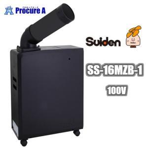 スイデン スポットエアコン・スポットクーラー SS-16MXB-1 [K]  ポータブルタイプ全開式ファンモータ【代引き決済不可】|procure-a
