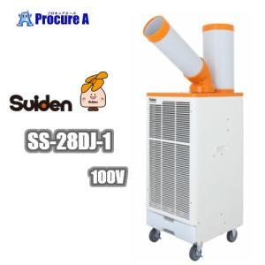 スイデン スポットクーラー・スポットエアコン SS-25DH-1 (1口 単相100V ) [75449K][APA]自動首振ありタイプ【代引決済不可】|procure-a